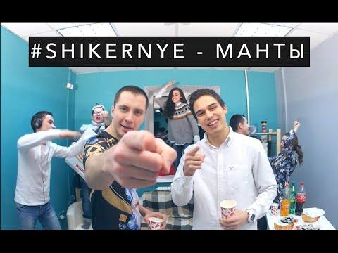 Это Манты (ПАРОДИЯ НА ТИМАТИ-ПОНТЫ) - #SHIKERNYE