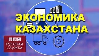 Как экономика Казахстана страдает от дешевой нефти