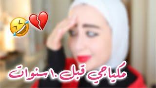 مكياجي قبل ١٠ سنوات 😱 فضيحه !🤣💔 || شهد ناصر 🌸
