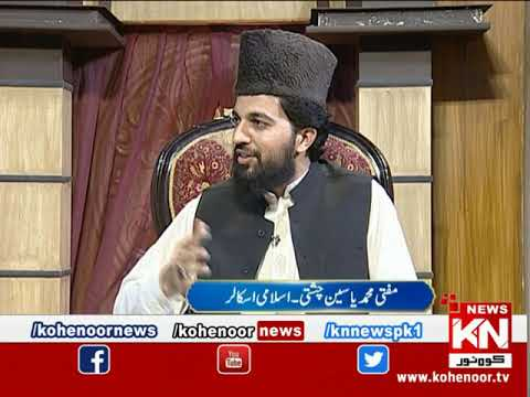 Raah-e-Falah 12 July 2020 | Kohenoor News Pakistan