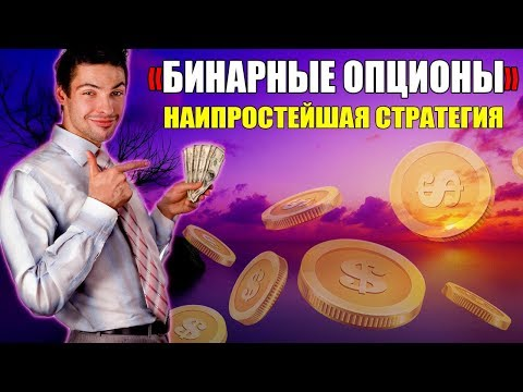 Lotto market бинарные опционы
