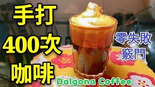 〈 職人吹水〉 手打 400次咖啡 零失敗 竅門 對奶粉有敏感人士 恩物 茶餐廳咖啡吹水篇 Dalgona Coffee