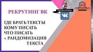 РЕКРУТИНГ ВК Вконтакте - КОМУ ПИСАТЬ? ЧТО ПИСАТЬ? Как сделать текст уникальным РАНДОМИЗАТОР