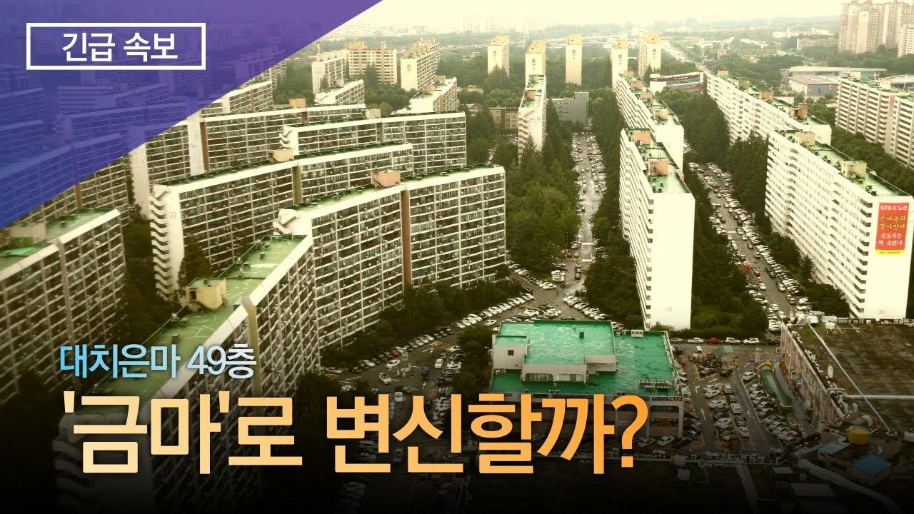 대치은마 49층 '금마'로 변신할까?