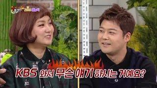 해피투게더3 Happy Together Season 3 - 지금 KBS 와서 무슨 얘기를 하시는 거에요!!.20180208