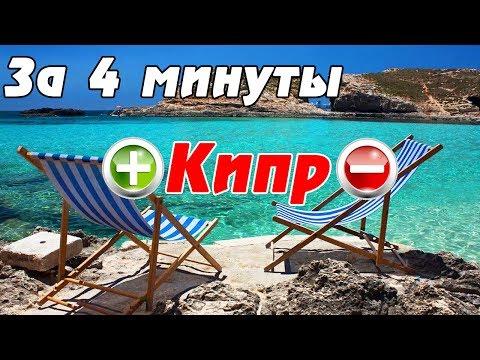 Кипр. Вся Айя-Напа за 4 минуты с ПЛЮСАМИ и МИНУСАМИ.