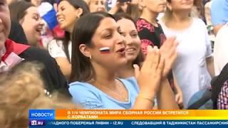 Россия впервые за всю историю выходит в четвертьфинал чемпионата мира по футболу
