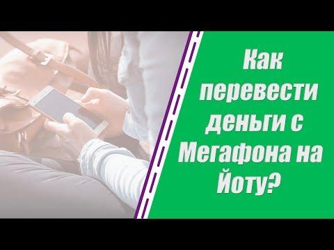 Как перевести деньги с Мегафона на Йоту? Легкий способ переводить