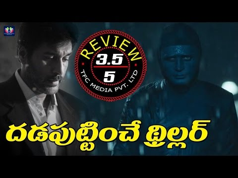 16 Telugu Thriller Movie Review | Rahman | #16Movie | Terrific Murder Case Film | Telugu Full Screen
