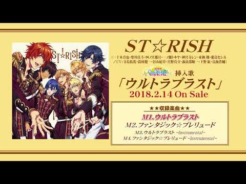 ST☆RISH ウルトラブラスト