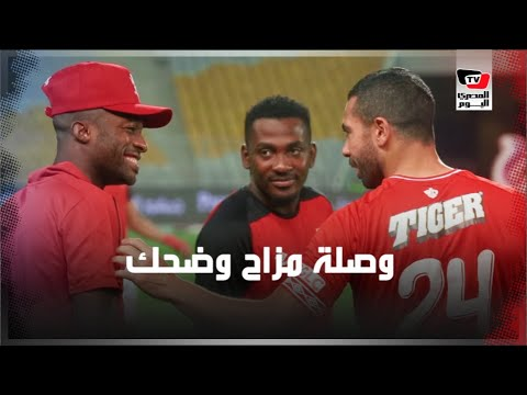 وصلة مزاح وضحك بين «الجوكر وأجاي وجيرالدو» قبل لقاء الأهلي وبيراميدز في كأس مصر