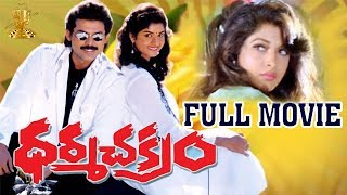 Download Video Dharmachakram Full length Movie | Venkatesh | Prema | Ramya Krishna | Suresh Productions MP3 3GP MP4