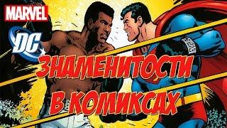 Знаменитые люди в комиксах Marvel и DC