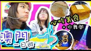 【澳門美食懶人包】一天吃15樣美食🤤💕水舞間超極限表演☆ 姐姐的金吉拉貓(ฅ'ω'ฅ) 官也街 新橋 Macau Vlog