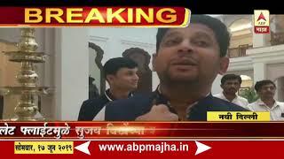 New Delhi   Radhakrishna Vikhe Patil Reacting After Sujay Vikhe Patil's Oath In Lok Sabha