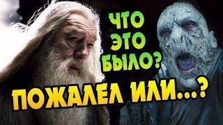 Почему Дамблдор Не Справился с Волдемортом?