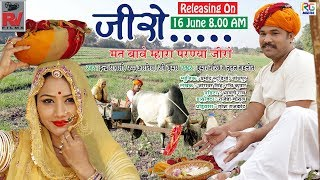 नूतन गहलोत  Exclusive Song 2018 - ( जीरो - Jiro ) - Latest Rajasthani DJ Song 2018