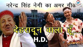 Dehradun Wala Hun - famous garhwali songs by Narendra singh Negi and Kavilas Negi