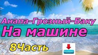 #Баку- Приморский бульвар, набережная Каспийского моря 8 часть)))