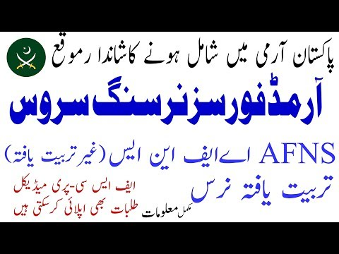 How to Girls Join Pak Army as AFNS Nursing: AFNS Nursing