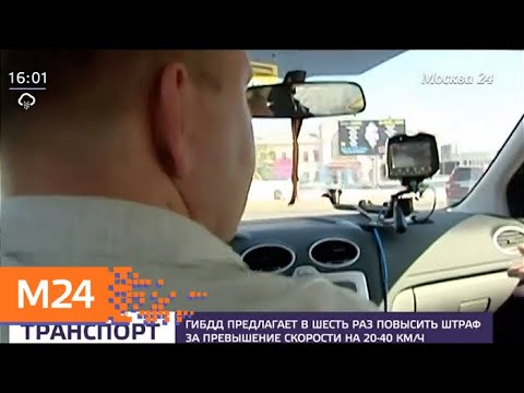 ГИБДД предложила поднять штраф за превышение скорости в 6 раз - Москва 24