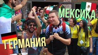 ЧМ с Нечаем   Германия - Мексика