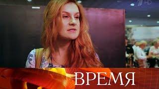 Российские дипломаты отмечают психологическое давление, оказанное на арестованную в США М.Бутину.