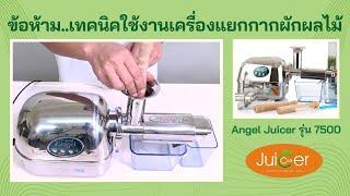 ข้อห้ามเทคนิคใช้งานเครื่องแยกกากผักผลไม้สกัดเย็น Angel Juicer รุ่น 7500