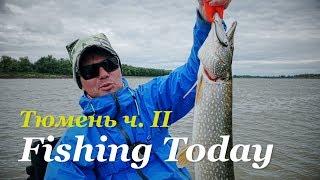 РАЗДАЧА ЩУКИ! Рыболовная экспедиция (18+) - Fishing Today