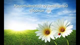 Христианский музыкальный сборник №4 (пение)