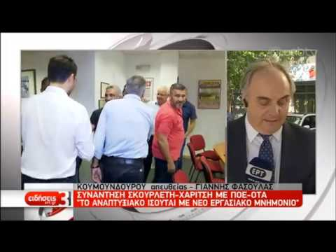Συνεδριάζει η Π.Γ. του ΣΥΡΙΖΑ – Συνάντηση Σκουρλέτη & Χαρίτση με ΠΟΕ-ΟΤΑ | 18/10/19 | ΕΡΤ