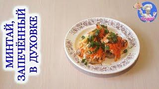 Минтай запеченный в духовке! Минтай с морковью и луком в духовке! ВКУСНЯШКА