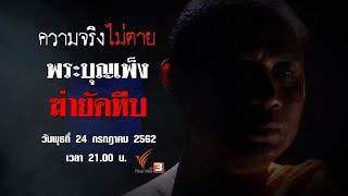 [Live] พระบุญเพ็ง ฆ่ายัดหีบ : ความจริงไม่ตาย (24 ก.ค. 62)