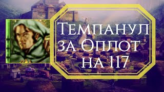 Герои 3 Hota JC: Темпуем за Оплот в Рейтинговой игре!