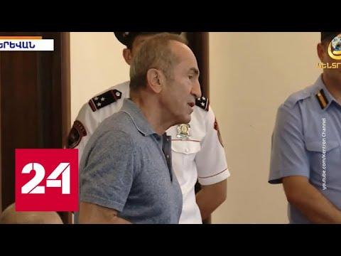Суд в Ереване оставил под арестом бывшего президента Армении Роберта Кочаряна - Россия 24