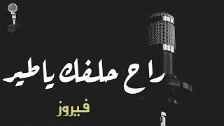 تحميل اغاني Fayrouz رح حلفك يا طير فيروز MP3