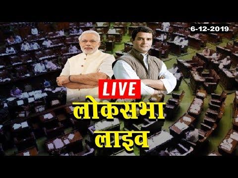 Lok Sabha Live   लोकसभा की कार्यवाही लाइव   Lok Sabha Live   LSTV Live   Lok Sabha Today   6-12-2019