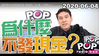 2020-06-04【POP撞新聞】黃暐瀚談「為什麼,不發現金?」