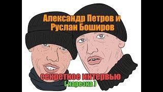 Интервью Петрова и Боширова (нарезка)