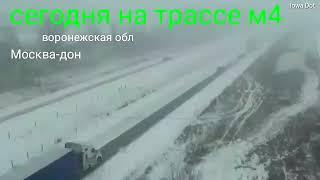 ДТП зима 2018