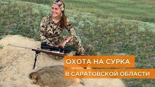 Охота на сурка. Открытие сезона 2020 в Саратовской области. Варминтинг с Sitka Gear и Big Game