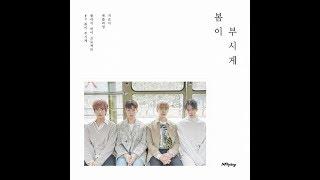 [1 HOUR LOOP / 1 시간] N.Flying (엔플라잉) - Spring Memories (봄이 부시게)