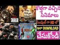 How to download | new | latest |  telugu movies in HD quality | 2019 || movierulz || telugu movies video download