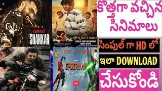 How to download new latest telugu movies in HD quality 2019 ...