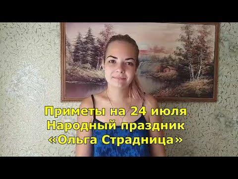 Народный праздник «Ольга Страдница»  Приметы и традиции на 24 июля