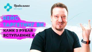 КЕЙС 2019! Таргетированная реклама Вконтакте!