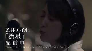 藍井エイル 流星MV