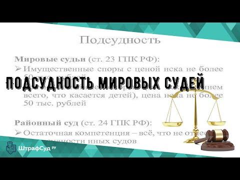 Подсудность мировых судей