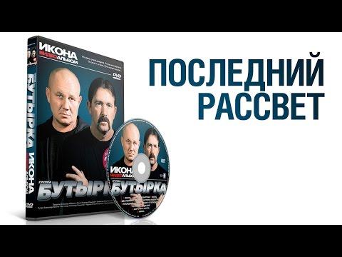 группа БУТЫРКА - Последний рассвет / ИКОНА