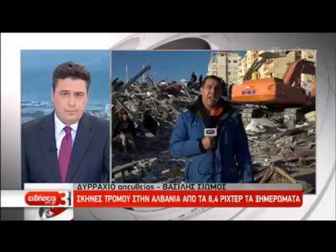 Αλβανία:Αυξάνεται ο αριθμός των νεκρών – Αγωνιώδεις προσπάθειες για απεγκλωβισμούς | 26/11/19 | ΕΡΤ